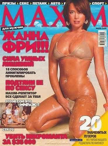 Žanna Friske na obálce časopisu Maxim.