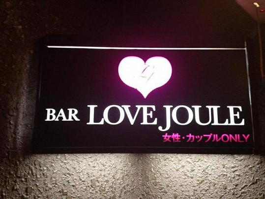 Bar Love Joule v Tokiu.